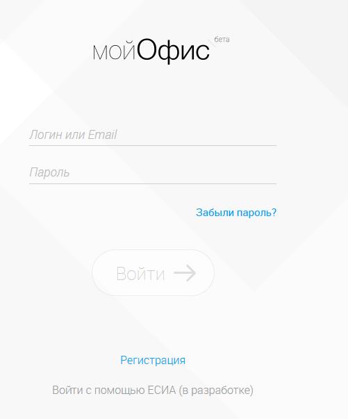 Скриншот MyOffice.ru