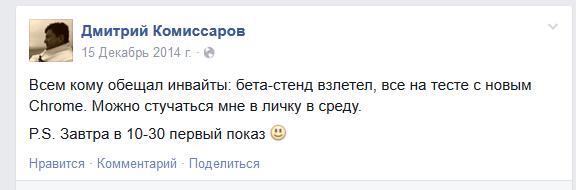 Скриншот фейсбука Дмитрия Комиссарова