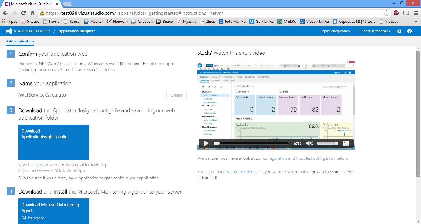 Инструменты тестирования Visual Studio Online, опыт использования и сравнение с ручным подходом - 5
