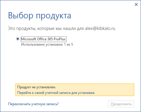 Как загрузить Microsoft Office 16 Preview с сайта Microsoft - 11