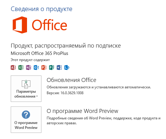 Как загрузить Microsoft Office 16 Preview с сайта Microsoft - 12