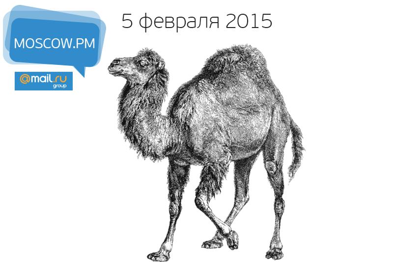 Приглашаем на Moscow.pm 5 февраля - 1