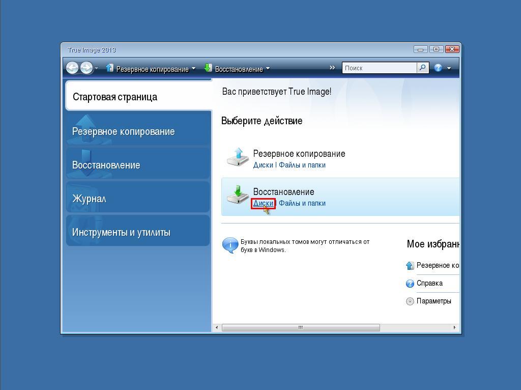 Пример использования Acronis True Image (for Windows) для компьютеров Mac - 12