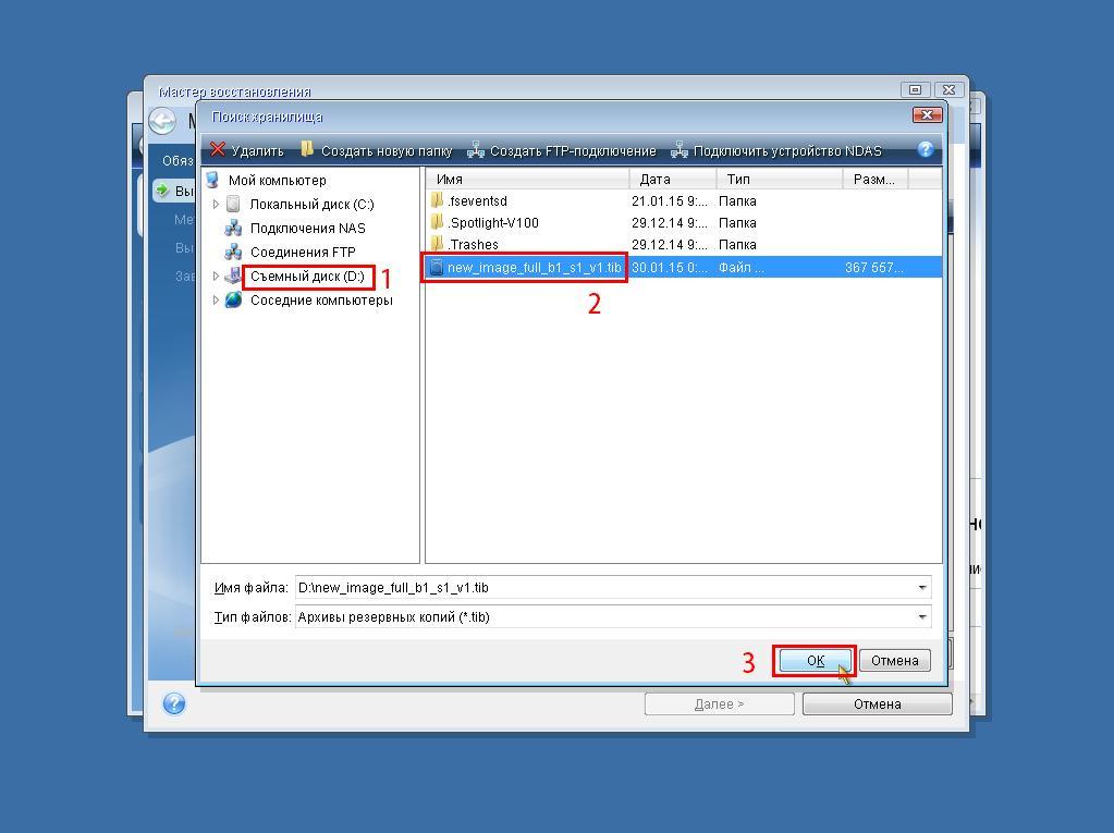 Пример использования Acronis True Image (for Windows) для компьютеров Mac - 14
