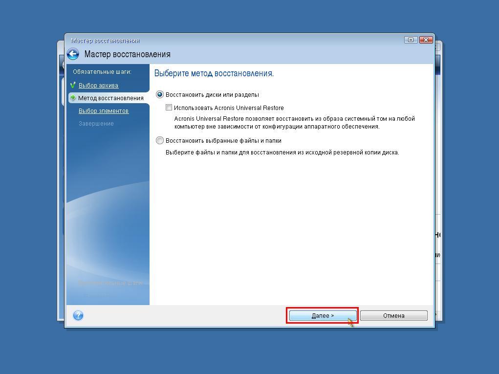 Пример использования Acronis True Image (for Windows) для компьютеров Mac - 16