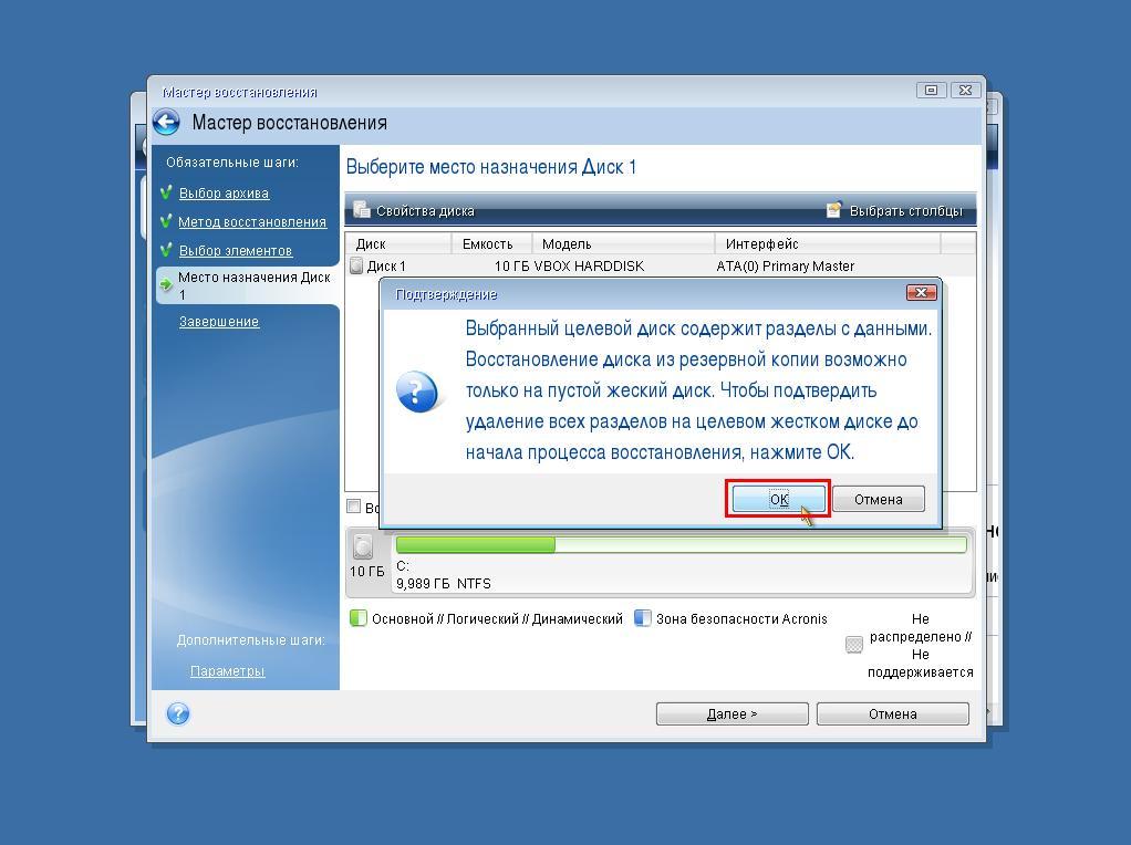 Пример использования Acronis True Image (for Windows) для компьютеров Mac - 19