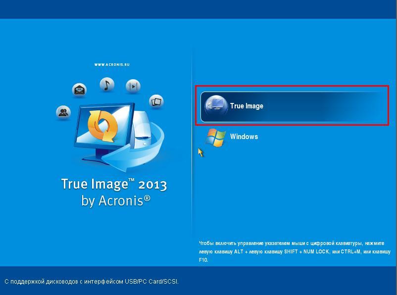 Пример использования Acronis True Image (for Windows) для компьютеров Mac - 2