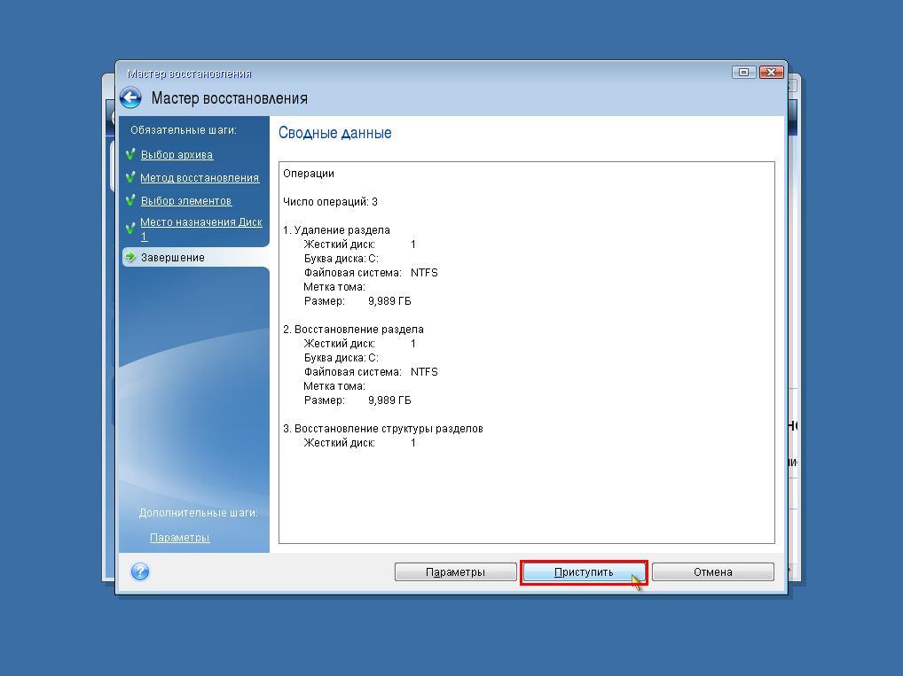 Пример использования Acronis True Image (for Windows) для компьютеров Mac - 20