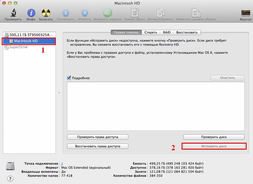 Пример использования Acronis True Image (for Windows) для компьютеров Mac - 22