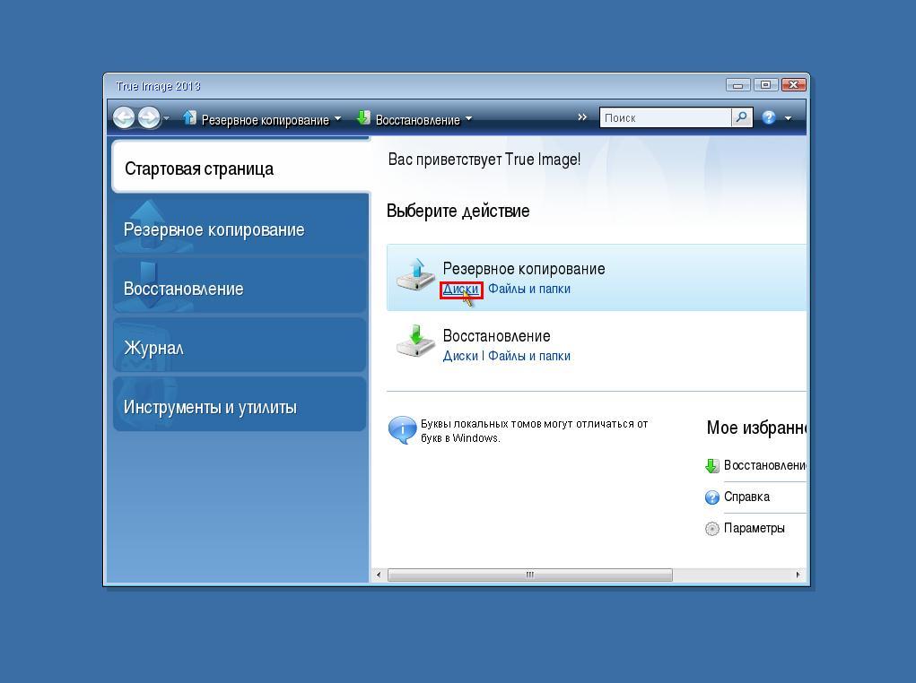 Пример использования Acronis True Image (for Windows) для компьютеров Mac - 3
