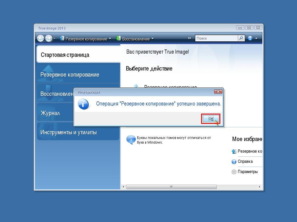 Пример использования Acronis True Image (for Windows) для компьютеров Mac - 9