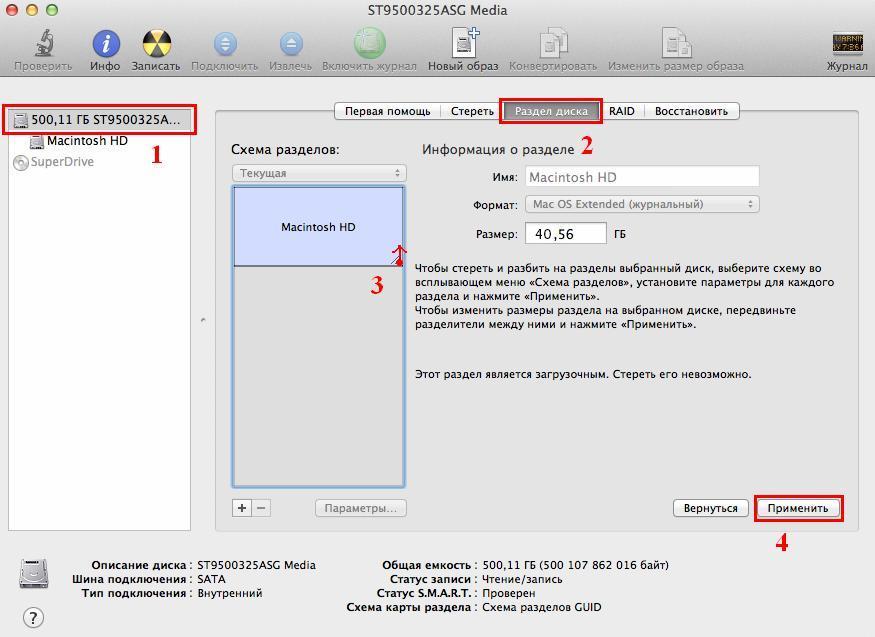 Пример использования Acronis True Image (for Windows) для компьютеров Mac - 1