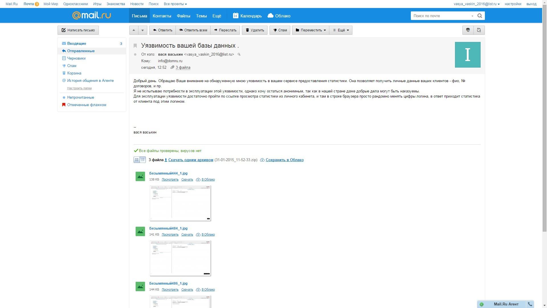 Уязвимость на сайте Дом.ru, позволяющая получить личные данные клиентов - 4