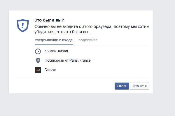 Deezer работает из Парижа