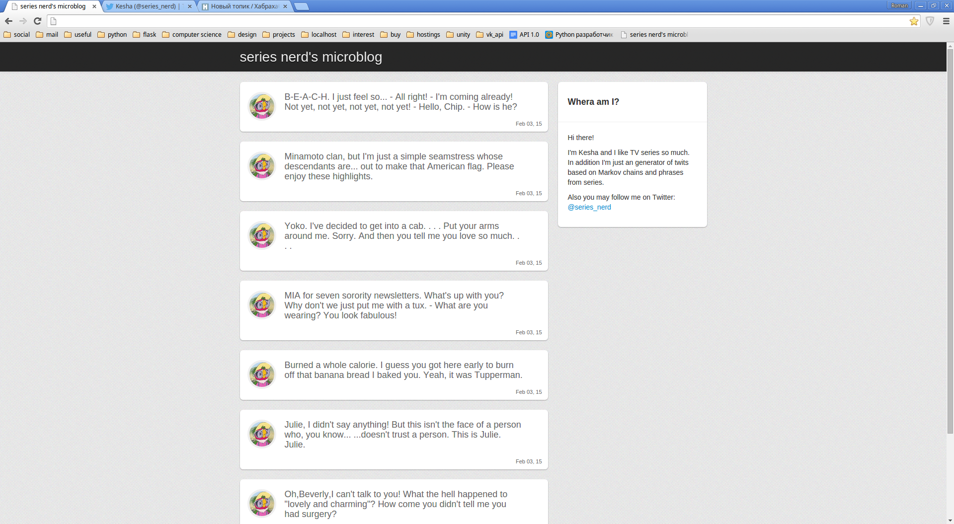 Twitter-бот на основе цепей Маркова и фраз из сериалов - 2