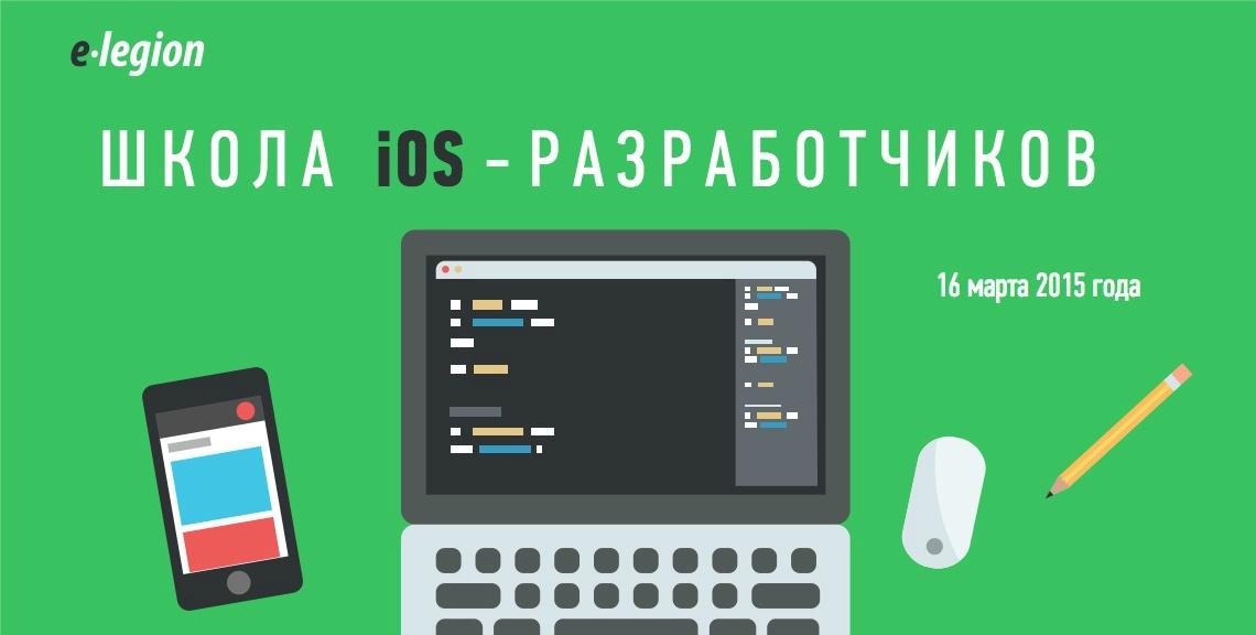 Бесплатная школа iOS-разработчиков в Петербурге - 1