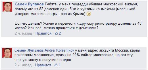 Хроники Крыма: GoDaddy и 101domain.com банят аккаунты крымчан и выставляют их домены на продажу - 2