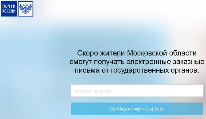 «Почта России» запустит государственную электронную почту в феврале - 1