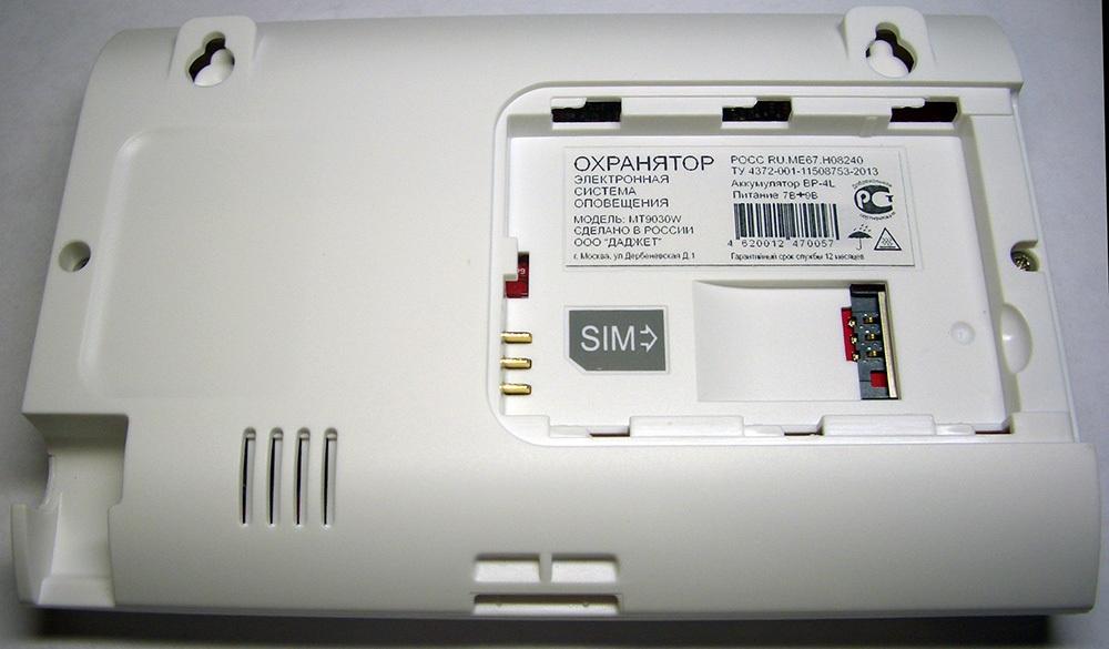 Тестирование многофункциональной системы безопасности с универсальными датчиками и оповещением по GSM - 3