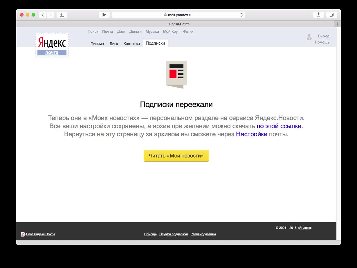 Яндекс убил сервис Подписки - 1