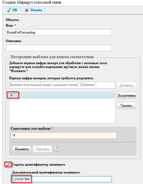 Audiocodes + Lync 2013 + провайдер, не поддерживающий History-info - 3