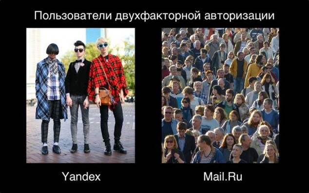 Mail.ru и «Яндекс» запустили двухфакторную аутентификацию и чуть не подрались на демотиваторах - 2