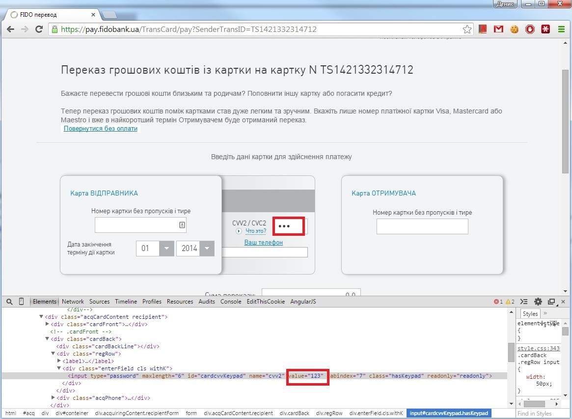 Банальная XSS уязвимость на странице p2p переводов Фидобанка, позволяющая украсть cvv2 код пользователя - 2