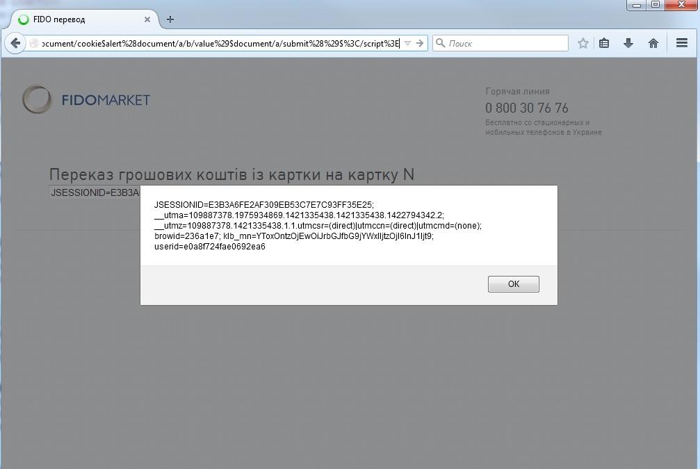 Банальная XSS уязвимость на странице p2p переводов Фидобанка, позволяющая украсть cvv2 код пользователя - 1