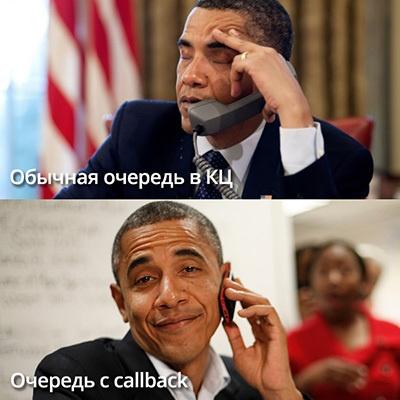 Делаем очередь входящих звонков с функцией callback - 1