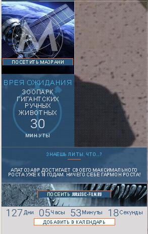 Для рекламы Мира Юрского периода сделали обновлённый трейлер и 14 «живых» веб-камер - 3