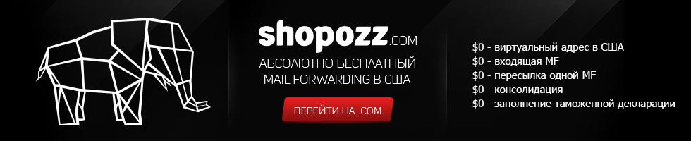 Пересылка посылок из-за рубежа через Shopozz: немного статистики за 2014 год - 7