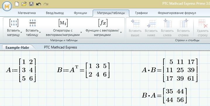Mathcad Express — бесплатный математический редактор, про который мало кто знает - 7