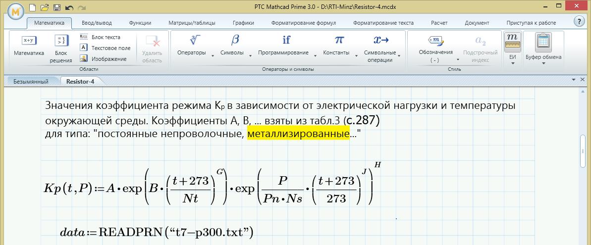 Mathcad Express — бесплатный математический редактор, про который мало кто знает - 1