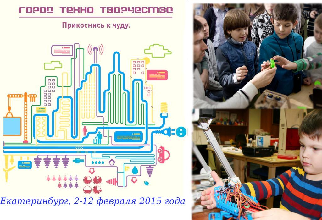 Фестиваль «Город ТехноТворчества» проходит в Екатеринбурге - 1