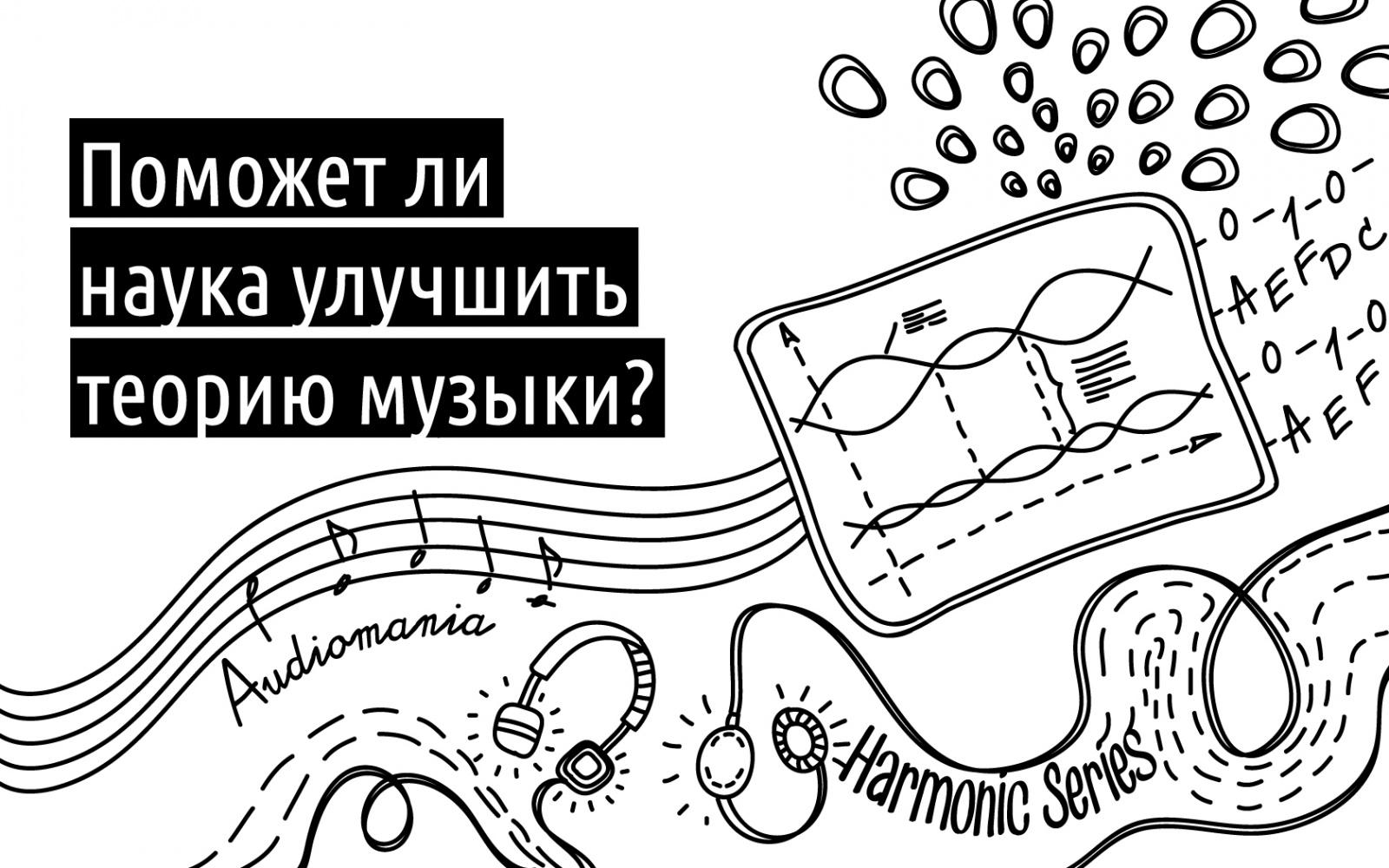 Поможет ли наука улучшить теорию музыки? - 1