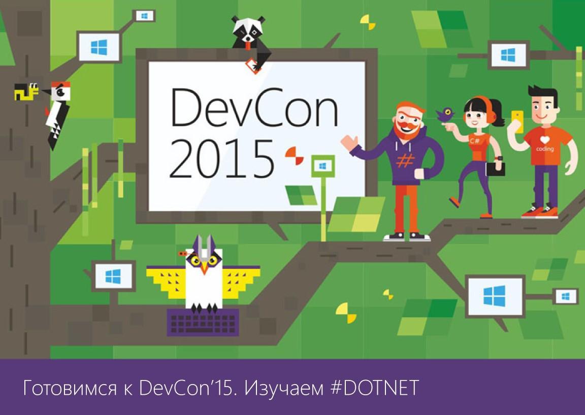 DevCon Digest #1. Погружаемся в .NET - 1