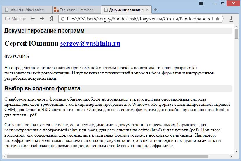 HTML-документ, сформированный pandoc с использованием заголовочного файла со ссылками на стили
