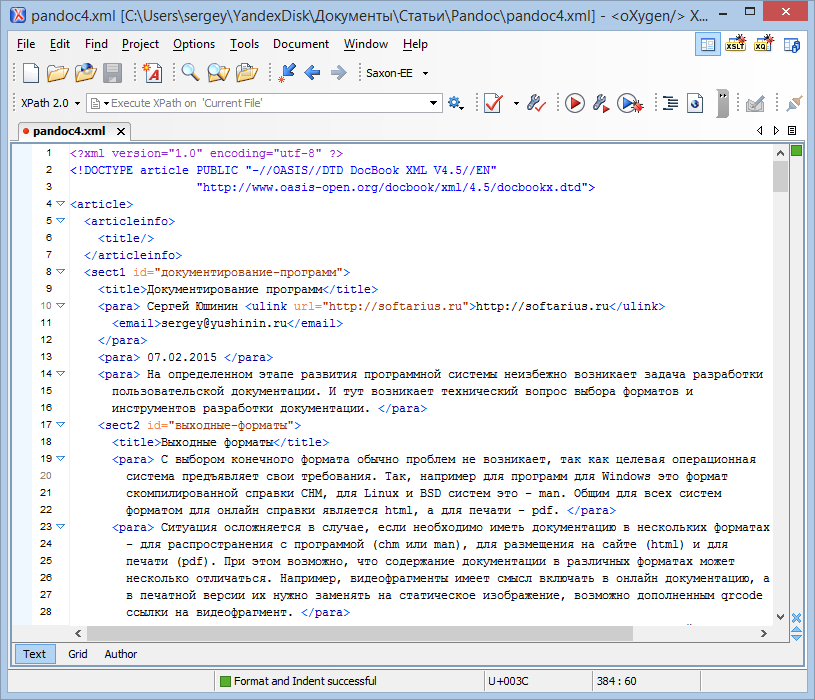 Сформированная статья в XML-редакторе