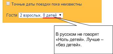 Разбор текстов интерфейса на Букинге — как я делал им аудит - 14