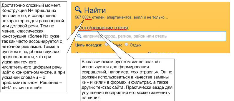 Разбор текстов интерфейса на Букинге — как я делал им аудит - 21