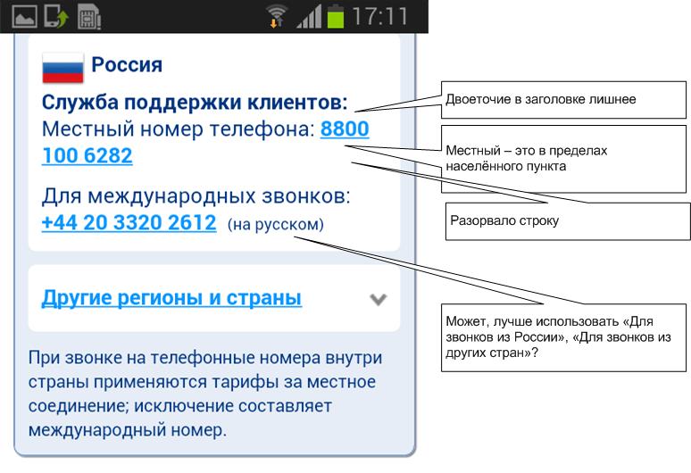 Разбор текстов интерфейса на Букинге — как я делал им аудит - 24