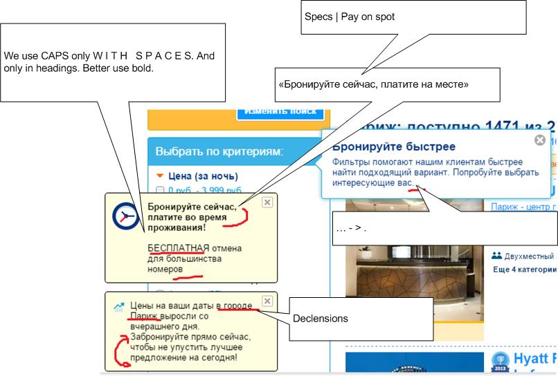 Разбор текстов интерфейса на Букинге — как я делал им аудит - 33