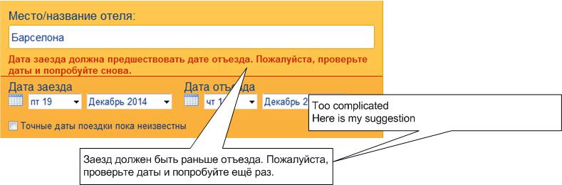 Разбор текстов интерфейса на Букинге — как я делал им аудит - 38