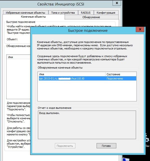 Развёртывание ОС Windows Server 2012 R2 на сервера Dell в режиме BARE-METAL. Часть 1 - 13