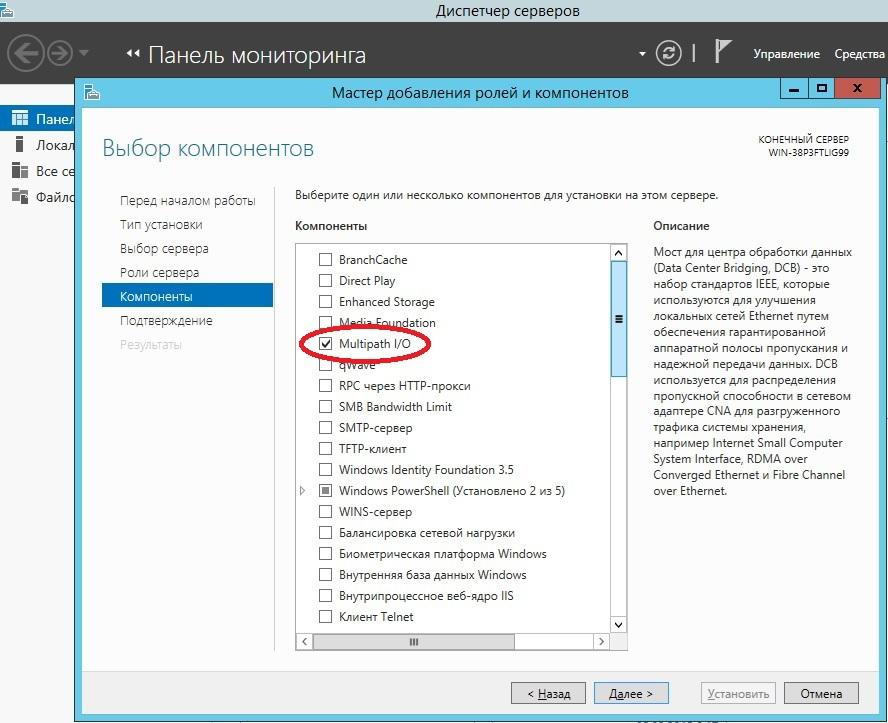 Развёртывание ОС Windows Server 2012 R2 на сервера Dell в режиме BARE-METAL. Часть 1 - 2