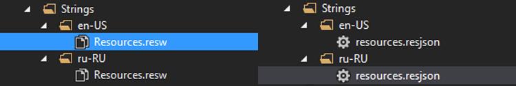 «Трудности» перевода приложений для Windows Store - 2