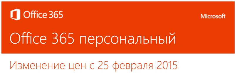 Microsoft поднял цены на Office в России - 1