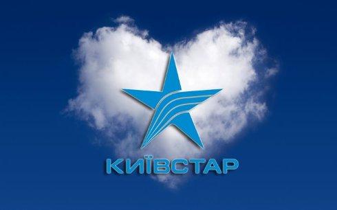 «Киевстар» без объяснения блокирует столичных абонентов
