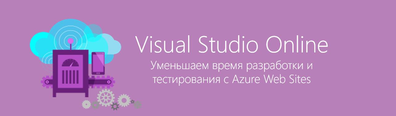 Уменьшаем время разработки и тестирования с Azure Web-Sites и Visual Studio Online - 1