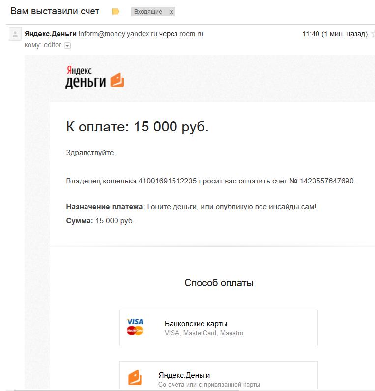 Скриншот сервиса Яндекс.Денег по выставлению счетов